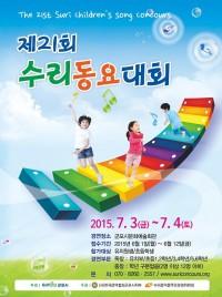 제21회 수리동요대회 포스터[1].jpg